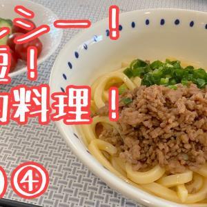 本物のズボラ主婦が作る節約料理。食費節約【192円〜】