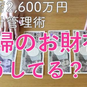 【家計管理術】夫婦のお財布事情/3人暮らし/節約好きの家計管理術
