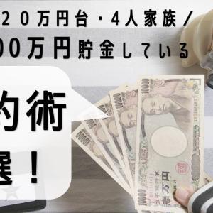 【節約9選】夫の手取り20万円台の主婦が年間100万円貯金している節約術を伝授します/持たない暮らし/節約生活/お金の管理/家計簿/家計管理