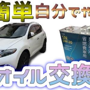 【超簡単DIY】自分で愛車のオイル交換をする方法/やり方 車維持費の節約術(日産ムラーノZ51)