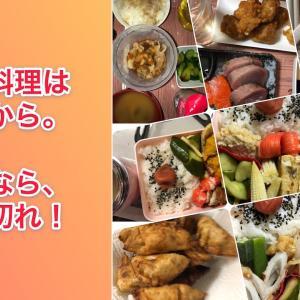 今日の節約ご飯〜保存方法〜