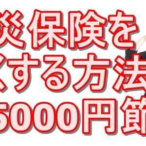 火災保険を安くする方法!賃貸の火災保険を年間5000円節約する