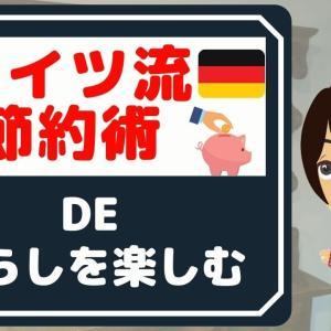 【シンプルな暮らし】ドイツの節約術から学ぶ、楽しく暮らす方法