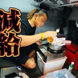 【長距離トラック運転手】節約車中泊!キャンプ飯を簡単に!パパのルーティン!あるある料理!