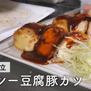 【豆腐献立】罪悪感少なめヘルシー豆腐豚カツ【節約料理】