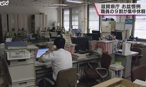 9割の職員が集中的にお盆休み 電気代など約80万円の節約を見込む 滋賀県庁