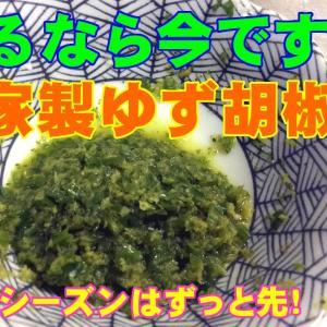 【節約】自家製柚子胡椒【簡単】