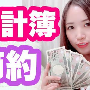 【家計簿】一人暮らし女性ミニマリストの節約術【202004】