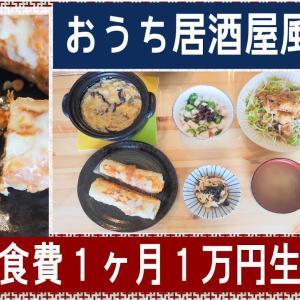 【食費節約】おうち居酒屋風 2人で食費1カ月1万円生活9【節約料理】