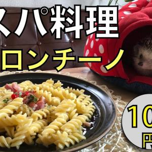 【節約レシピ】 一人暮らし男が作る簡単【100円】ペペロンチーノ