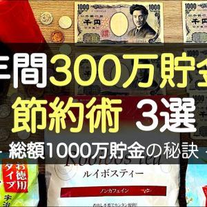 【節約術】1000万円貯金するためにやった3つの節約術