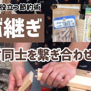 【DIYで必ず役立つ節約術】ダボで木材同士を接合する方法