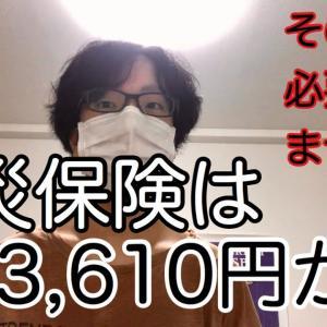 火災保険は3,610円から【チューリッヒ賃貸保険】