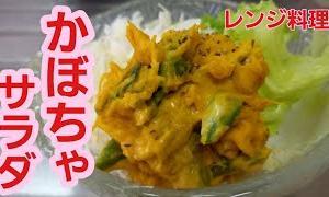 【レンジで簡単】かぼちゃサラダの作り方♪簡単節約料理