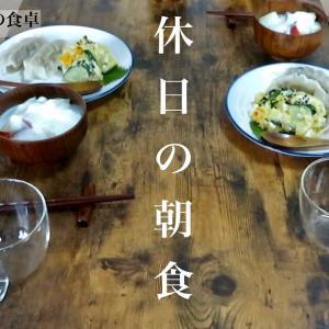 【夫の料理】中国人の休日の朝食、好きすぎる嫁にこれからもずっと朝食作ってあげたい。【外国人の超リアルな日本生活】【節約生活】料理:ポテトサラダ、餃子、リンゴヨグルート、麦茶