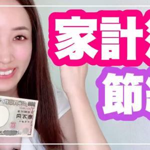 【家計簿】一人暮らし女性ミニマリストの節約術【202007】