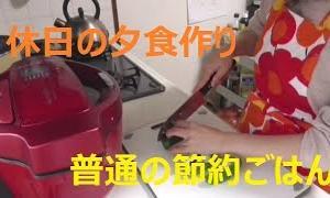 【二児+妊婦パート主婦】普通の夕食作り【節約料理】
