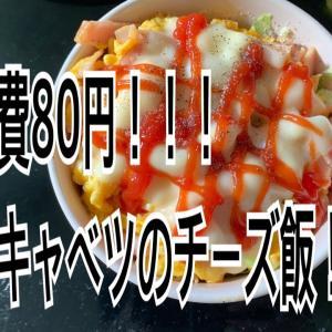 【節約飯】絶品チーズ飯!材料費100円以下!1週間3000円飯生活!5日目、昼 【1人暮らし飯】【チーズ料理】【1人暮らしあるある】