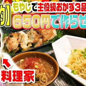 【超節約レシピ】もやしで主役級おかず3品650円!料理家に作らせてみた