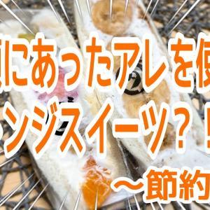 【vlog】#6 一人暮らしの料理成長日記〜アレを使った節約スイーツ?!