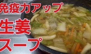 【生姜スープ】で体を温めて免疫力アップ♪簡単節約料理