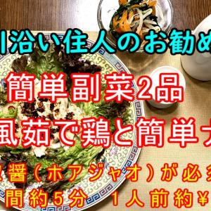 節約簡単ズボラ料理【茹で鳥】一品5分でできるお金にもやさしい料理です。もう一品加えたいと思った時に是非お試しください。
