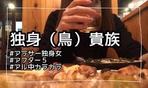 ぼっち居酒屋【酒】【節約】【アラサー独身女】