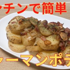 レンジでチンして,簡単 ジャーマンポテト レシピ 時短,簡単,節約レシピ