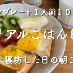 【節約レシピ】ワンプレート103円の朝ごはん🌈|1週間2000円|日々の食費節約術💰VOL.3
