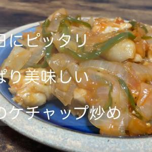 [節約料理]暑い日でも美味しい鶏肉のケチャップ炒め