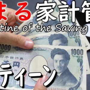 #25 【着実に貯める】主婦の家計簿&お財布リセット家計管理ルーティーン/節約夫婦の貯金&節約生活