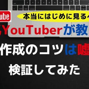 動画作成のコツは嘘!?人気YouTuberがおすすめする方法をやってみた結果。ど素人が動画投稿やってみた。
