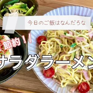 【簡単!節約!時短!】らくちん♩サラダラーメン/夜ご飯献立/献立/節約/料理動画