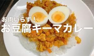 【節約】お豆腐キーマカレーを作ってみる【ヘルシー】