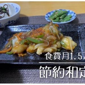 【食費月1.5万円】お魚がメインの節約和定食【夫婦2人暮らし】