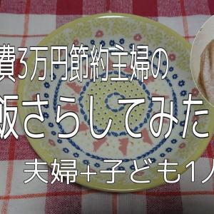 【節約料理】食費月3万円の節約主婦の夕飯さらしてみた/家計管理/家計簿/節約生活