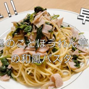 【24日目】簡単、早い、節約料理! きのことほうれん草の和風パスタ