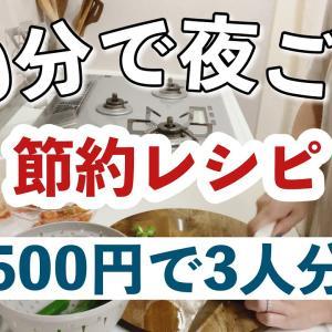【時短夜ご飯】簡単料理|20分で作る、節約レシピ|500円で3人分【アラフォー主婦】