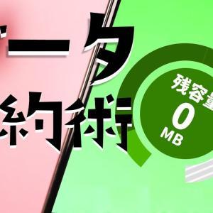(Android) データ通信量節約方法!パケット代も安心