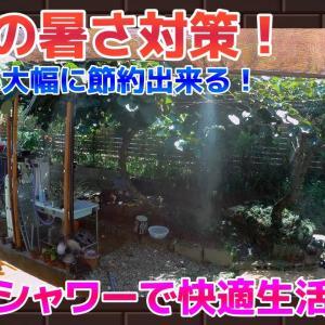 【酷暑対策!エアコン頻度が激減!】電気代を節約する【ミストシャワー!】効果抜群でエアコンの使用柳雄が激減する!