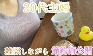 【節約術公開】我が家での節約術は?お茶しながら話してみた!