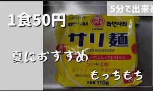 【節約レシピ】韓国留学したけちじょオススメ!冷麺に飽きたら韓国のサリ麺