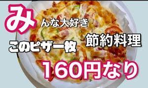 リクエストいただけたので調子に乗って料理動画あげてみました!でもピザって節約料理だったのね