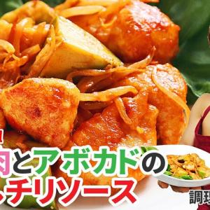 【食べて痩せる筋肉料理】モヤシでかさ増し節約ダイエットおかず!ピリ辛コクうまで絶品♪鶏胸肉とアボカドのもやしチリソース レシピ・作り方