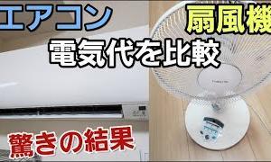 エアコンと扇風機の電気代を比較!扇風機の圧倒的な節約効果!【家電エンジニアが解説】