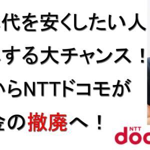 NTTドコモが解約金撤廃へ!スマホ代を安くしたい人にとって大チャンス到来!ドコモのホームページで報道資料を確認する動画。【2021年】