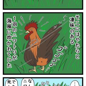 飼育委員長の策略【前編】