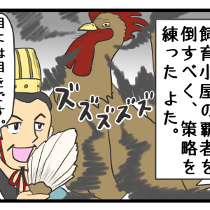 飼育委員長の策略【後編】
