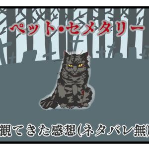 【映画感想】ペット•セメタリー見た感想【ネタバレ無】