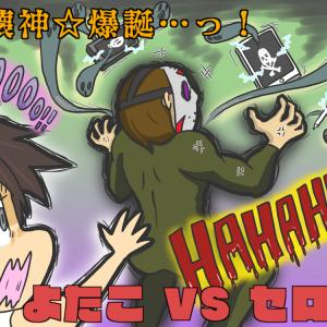 憧れのオフ会【破壊神・セロジ】